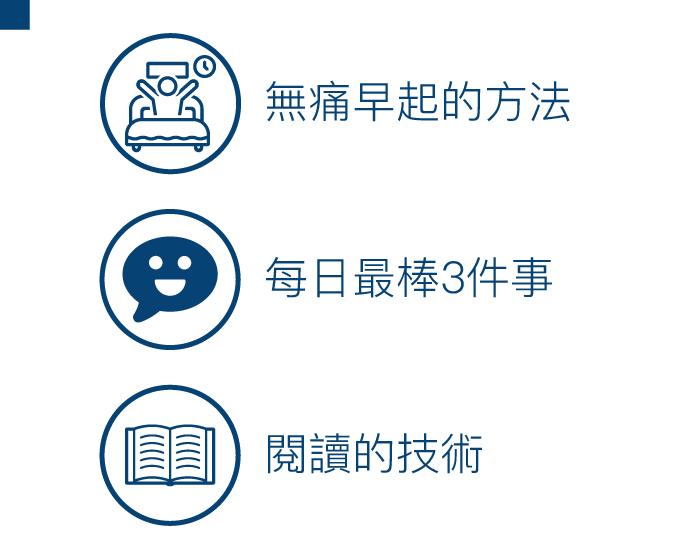 工作與生活的技術內文2