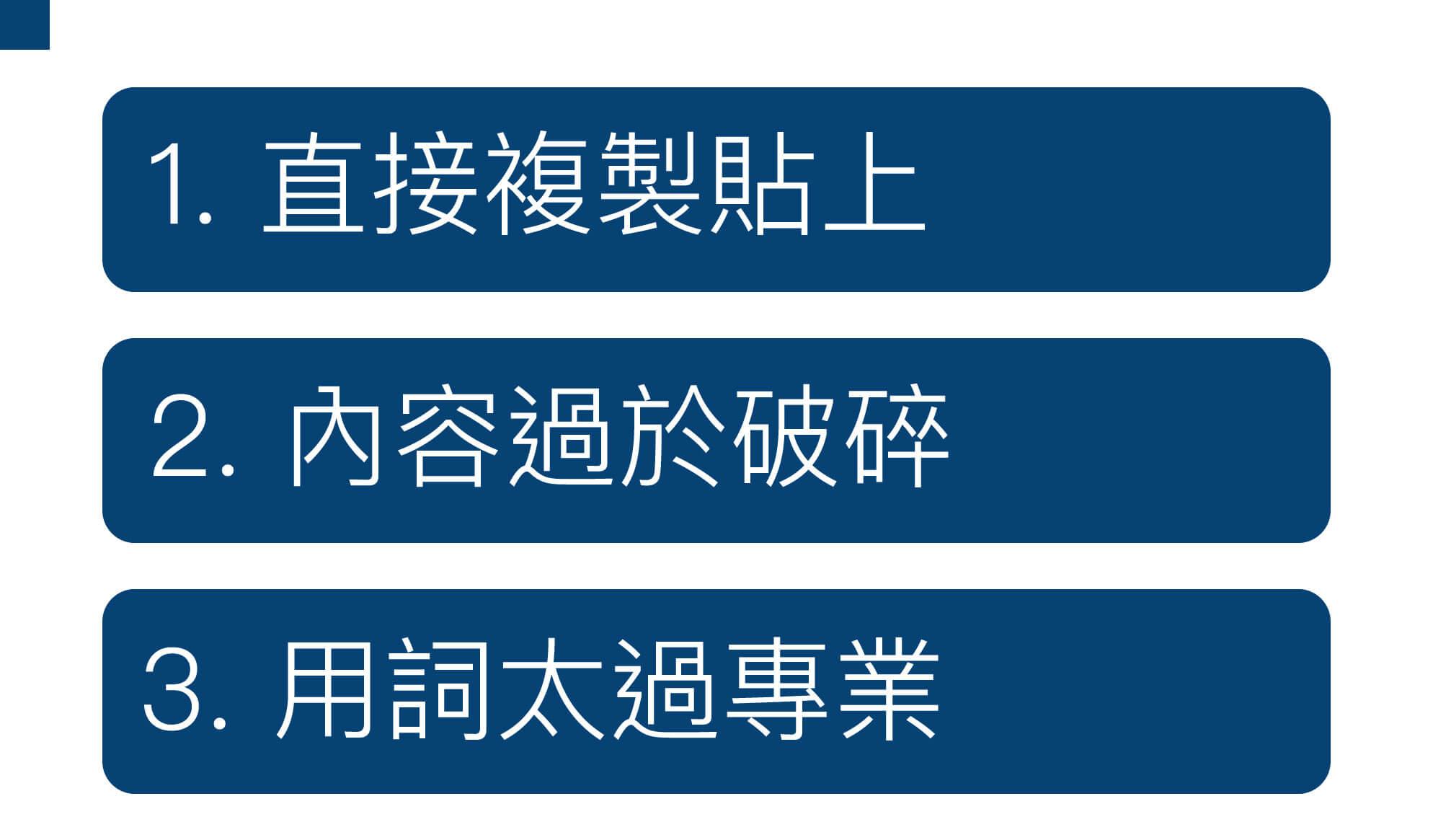 懶人圖解簡報術上_內文02